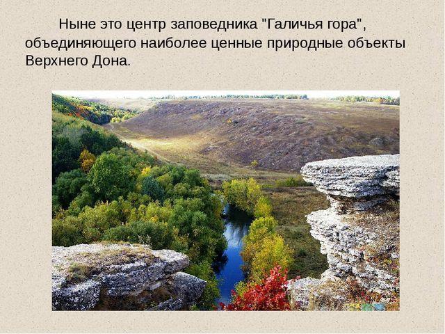 """Ныне это центр заповедника """"Галичья гора"""", объединяющего наиболее ценные при..."""