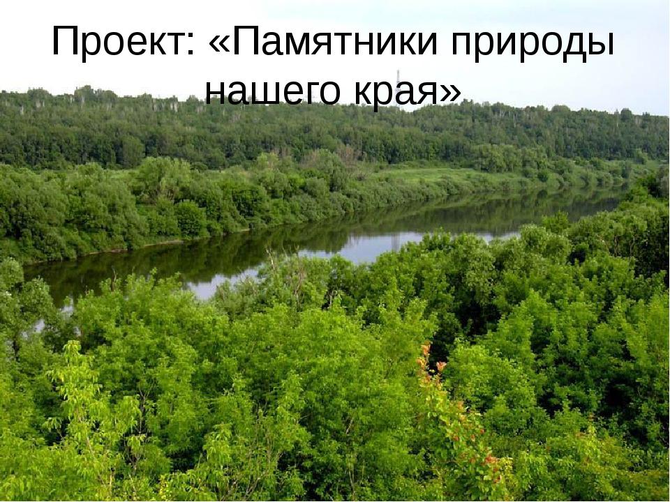 Проект: «Памятники природы нашего края»
