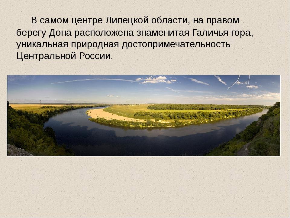 В самом центре Липецкой области, на правом берегу Дона расположена знаменита...