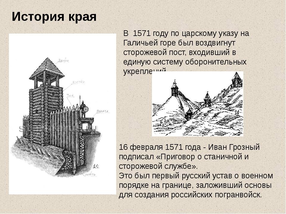 В 1571 году по царскому указу на Галичьей горе был воздвигнут сторожевой пос...