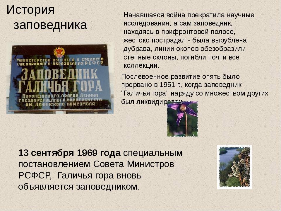 """Послевоенное развитие опять было прервано в 1951 г., когда заповедник """"Галич..."""
