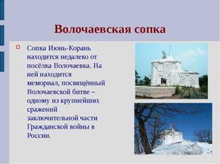 Волочаевская сопка Сопка Июнь-Корань находится недалеко от посёлка Волочаевка
