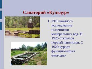Санаторий «Кульдур» С 1910 началось исследование источников минеральных вод.