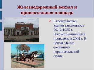 Железнодорожный вокзал и привокзальная площадь Строительство здания закончило