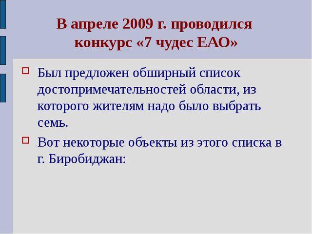В апреле 2009 г. проводился конкурс «7 чудес ЕАО» Был предложен обширный спис...