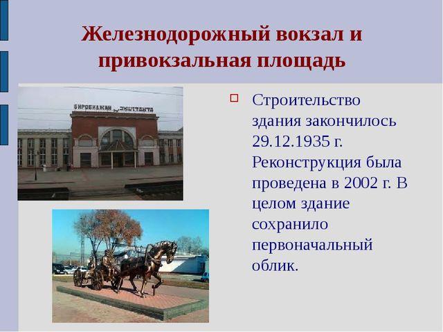 Железнодорожный вокзал и привокзальная площадь Строительство здания закончило...
