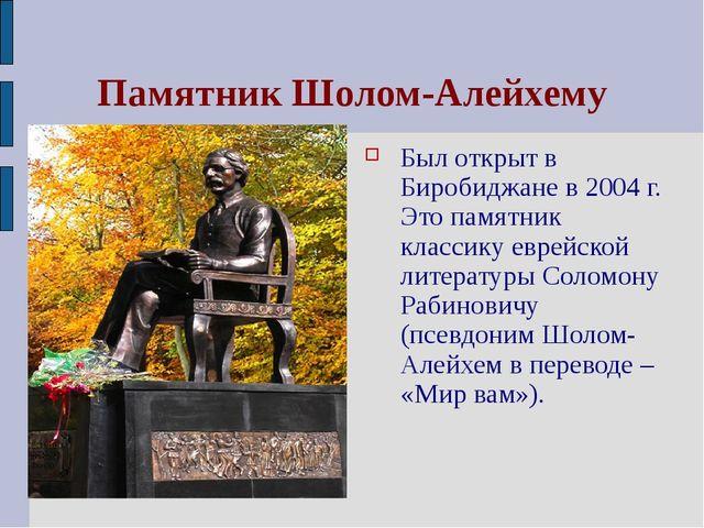 Памятник Шолом-Алейхему Был открыт в Биробиджане в 2004 г. Это памятник класс...