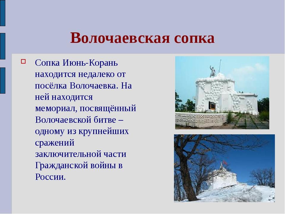 Волочаевская сопка Сопка Июнь-Корань находится недалеко от посёлка Волочаевка...