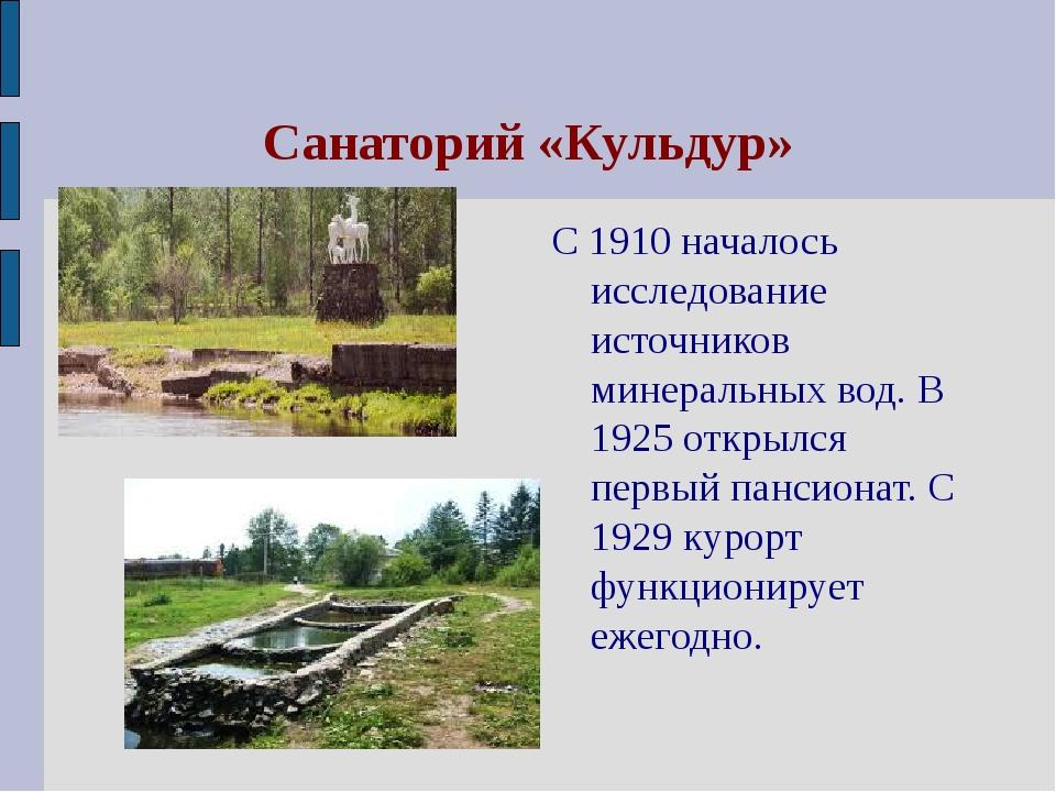 Санаторий «Кульдур» С 1910 началось исследование источников минеральных вод....