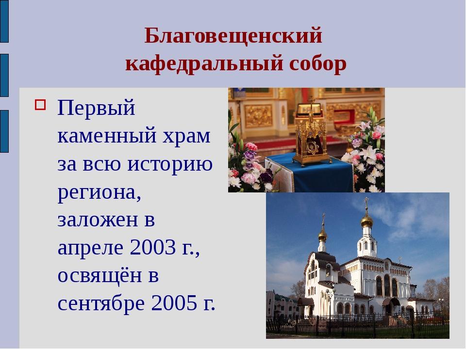 Благовещенский кафедральный собор Первый каменный храм за всю историю региона...