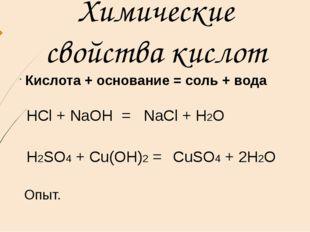 Кислота + основание = соль + вода Химические свойства кислот HCl + NaOH = H2