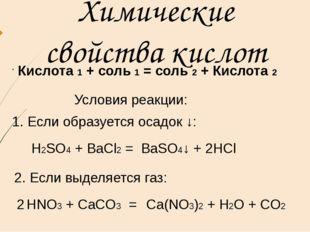 Химические свойства кислот Кислота 1 + соль 1 = соль 2 + Кислота 2 Условия ре