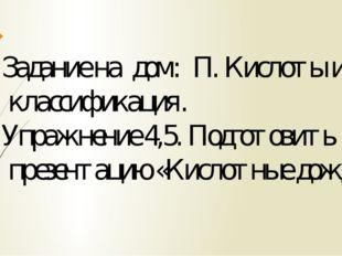 Задание на дом: П. Кислоты и их классификация. Упражнение 4,5. Подготовить пр