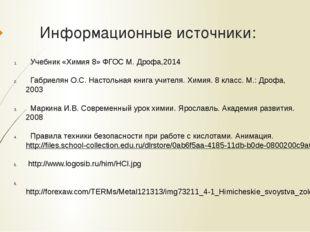 Информационные источники: Учебник «Химия 8» ФГОС М. Дрофа,2014 Габриелян О.С.