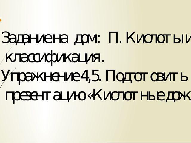 Задание на дом: П. Кислоты и их классификация. Упражнение 4,5. Подготовить пр...