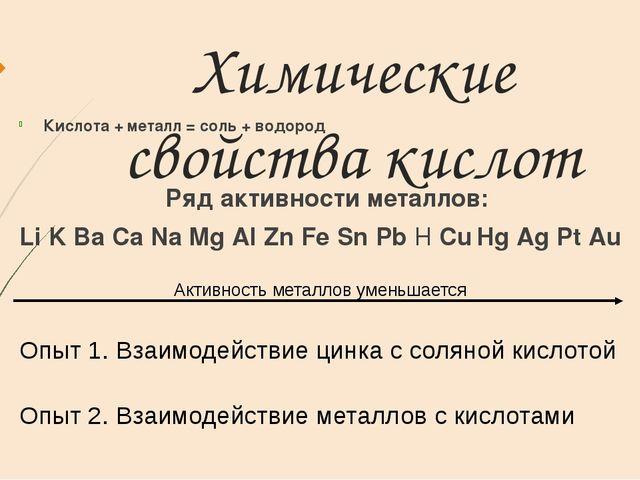 Химические свойства кислот Кислота + металл = соль + водород Ряд активности м...