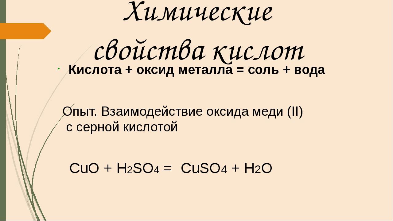Химические свойства кислот Кислота + оксид металла = соль + вода Опыт. Взаимо...