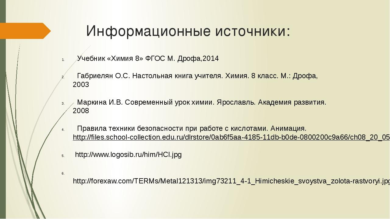 Информационные источники: Учебник «Химия 8» ФГОС М. Дрофа,2014 Габриелян О.С....