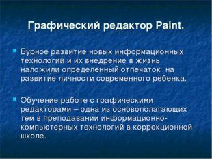 Графический редактор Paint. Бурное развитие новых информационных технологий и