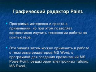 Графический редактор Paint. Программа интересна и проста в применении, но при