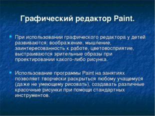 Графический редактор Paint. При использовании графического редактора у детей