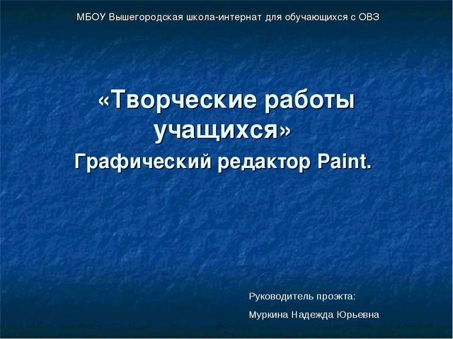 «Творческие работы учащихся» Графический редактор Paint. МБОУ Вышегородская ш...