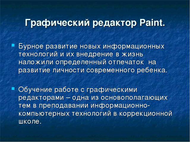 Графический редактор Paint. Бурное развитие новых информационных технологий и...