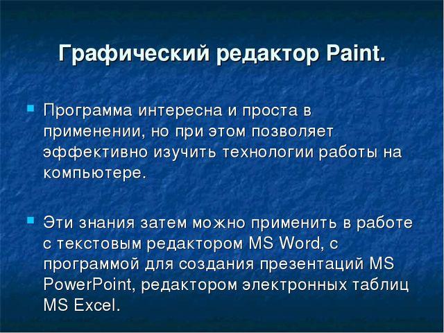 Графический редактор Paint. Программа интересна и проста в применении, но при...