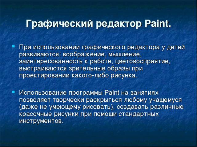 Графический редактор Paint. При использовании графического редактора у детей...