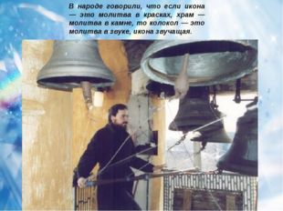 В народе говорили, что если икона — это молитва в красках, храм — молитва в к