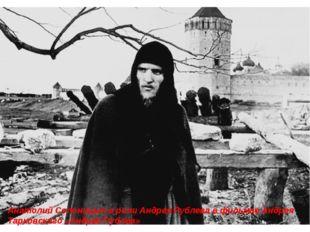 Анатолий Солоницын в роли Андрея Рублева в фильмае Андрея Тарковского «Андрей