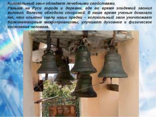 Колокольный звон обладает лечебными свойствами. Раньше на Руси города и дерев