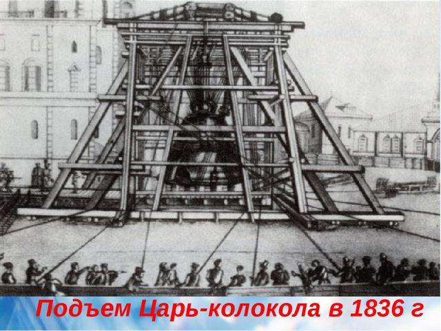Подъем Царь-колокола в 1836 г