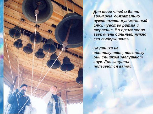 Для того чтобы быть звонарем, обязательно нужно иметь музыкальный слух, чувст...