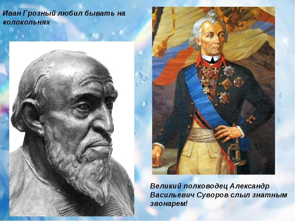 Великий полководец Александр Васильевич Суворов слыл знатным звонарем! Иван Г...