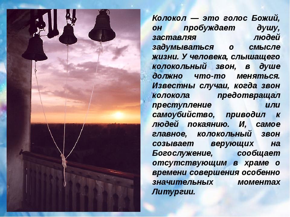 Колокол — это голос Божий, он пробуждает душу, заставляя людей задумываться о...