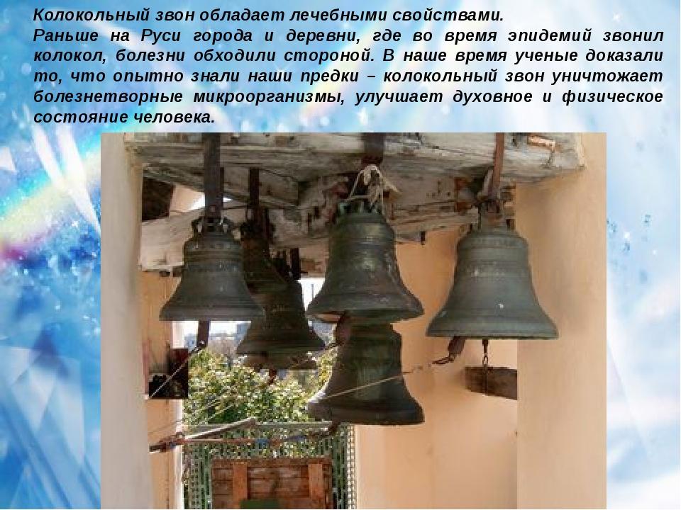 Колокольный звон обладает лечебными свойствами. Раньше на Руси города и дерев...