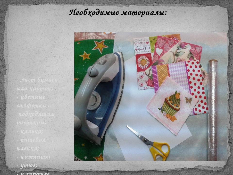 - лист бумаги или картон; - цветные салфетки с подходящим рисунком; - калька...
