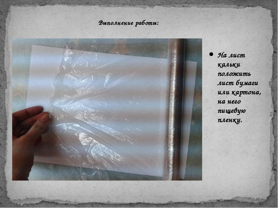 На лист кальки положить лист бумаги или картона, на него пищевую пленку. Выпо...