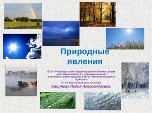 Природные явления БОУ «Чебоксарская общеобразовательная школа для обучающихся