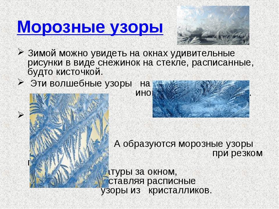 Морозные узоры Зимой можно увидеть на окнах удивительные рисунки в виде снежи...