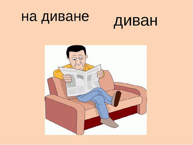 на диване диван