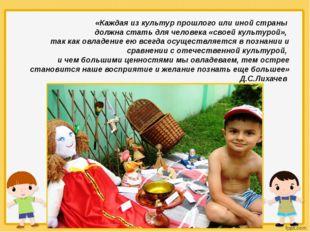 «Каждая из культур прошлого или иной страны должна стать для человека «своей