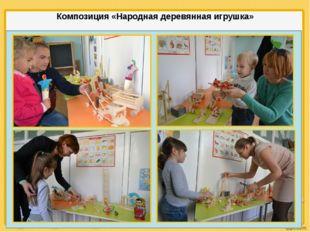 Композиция «Народная деревянная игрушка»