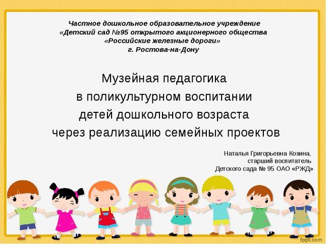 Частное дошкольное образовательное учреждение «Детский сад №95 открытого акц...