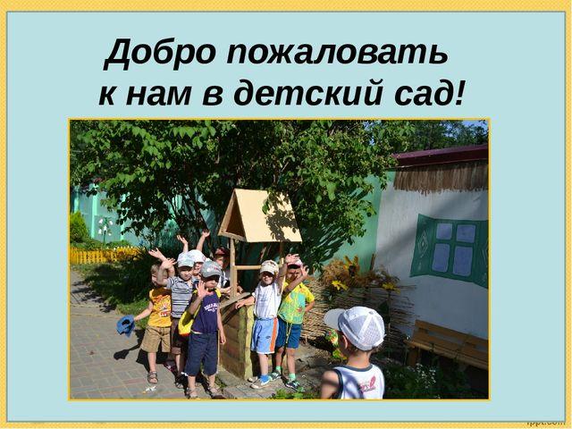 Добро пожаловать к нам в детский сад!