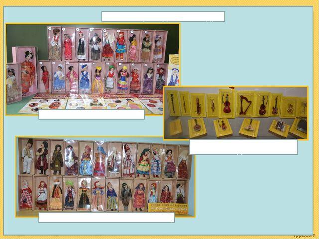 Коллекции в детском саду Куклы народов мира Куклы в народных костюмах Коллек...