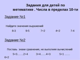 Задание №1 Найдите значения выражений 8-3 9-5 7+2 4+2 7-4 Задание №2 Поставь