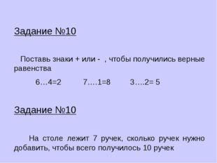 Задание №10 Поставь знаки + или - , чтобы получились верные равенства 6…4=2 7