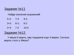 Задание №11 Найди значения выражений 5+2 7-4 9-3 3+5 6+1 8-2 2+4 7-3 10-5 Зад
